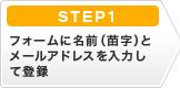 STEP1 フォームに名前(苗字)とメールアドレスを入力して登録