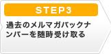 STEP3 過去のメルマガバックナンバーを随時受け取る