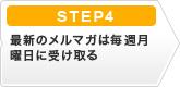 STEP4 最新のメルマガは毎週月曜日に受け取る